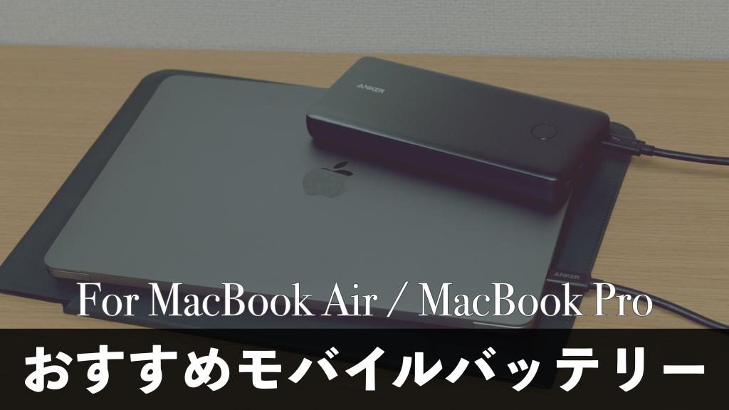 [2021年版]MacBook Air/Proを出先で充電!モバイルバッテリーおすすめ6選