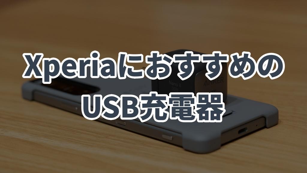 XperiaにおすすめのUSB充電器8選【急速充電(USB PD)】