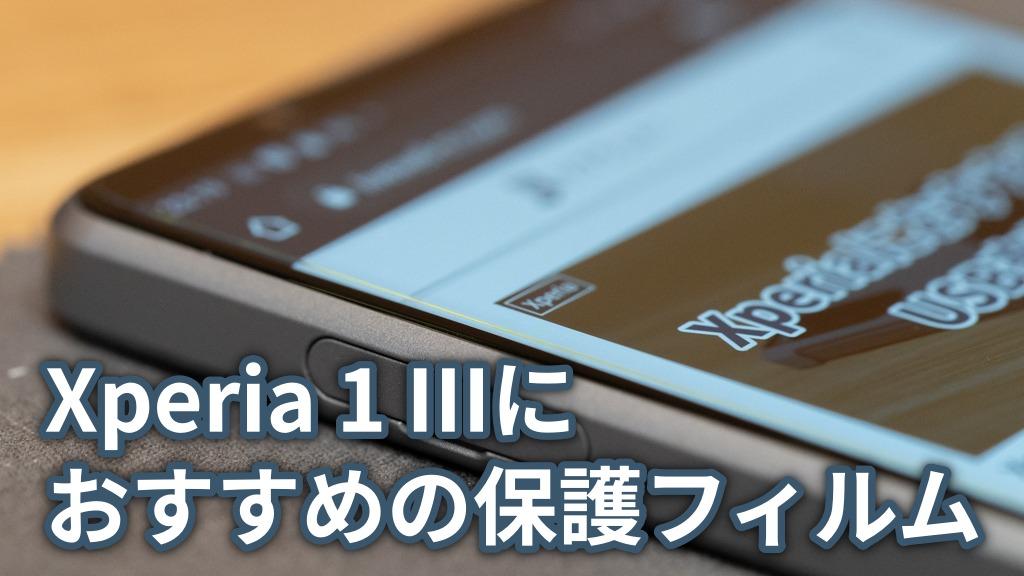【2021年】Xperia 1 IIIにおすすめの保護フィルム・ガラスフィルム5選