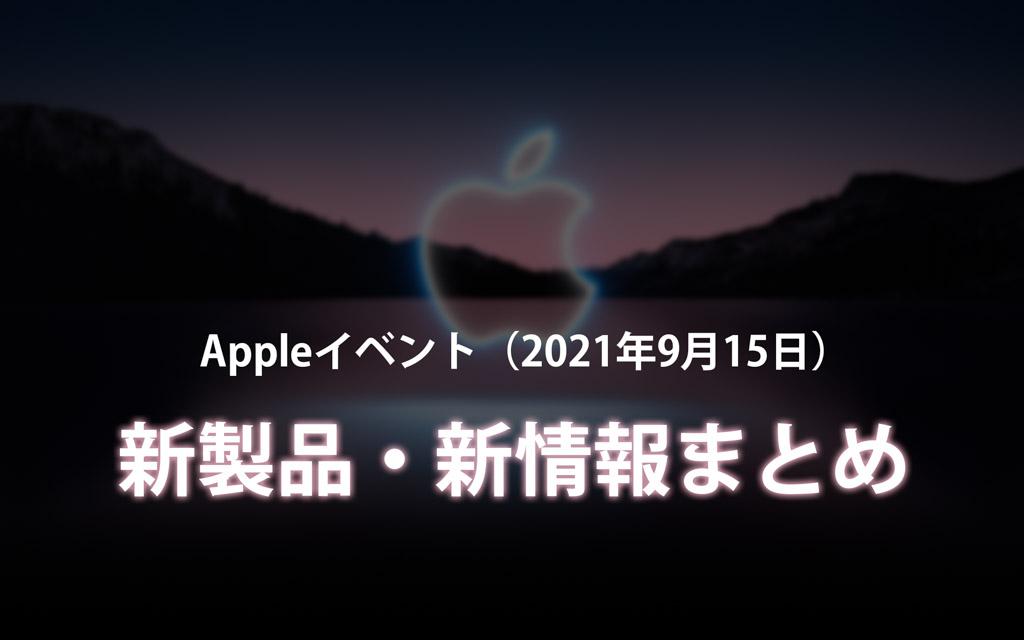 Appleイベント(2021年9月)で発表された新製品・新情報まとめ