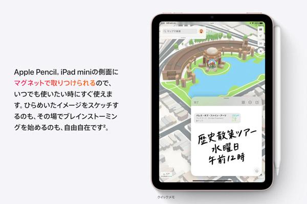 iPad mini(第6世代)はApple Pencil(第2世代)に対応