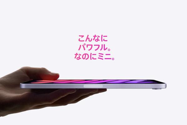 iPad mini(第6世代)Apple公式サイト