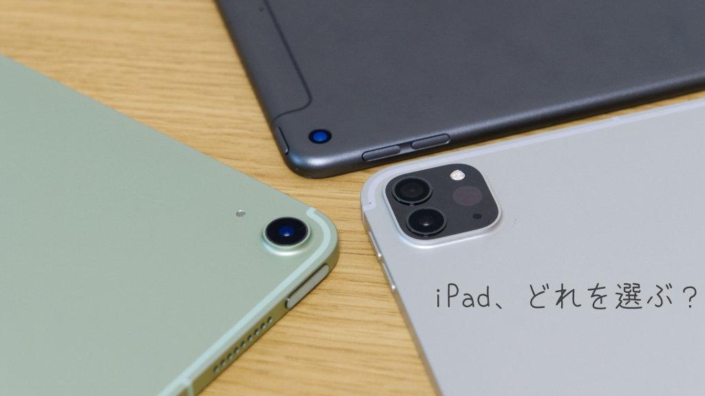 【iPadの種類・比較まとめ】おすすめiPadモデルはこれだ!2021年版