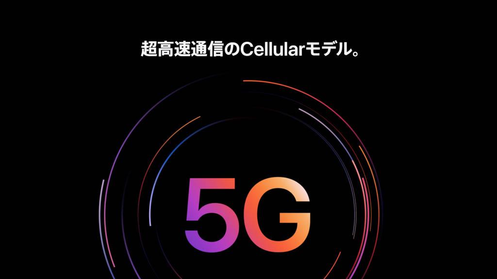 iPad ProのWi-Fi + Cellularモデルは5Gに対応
