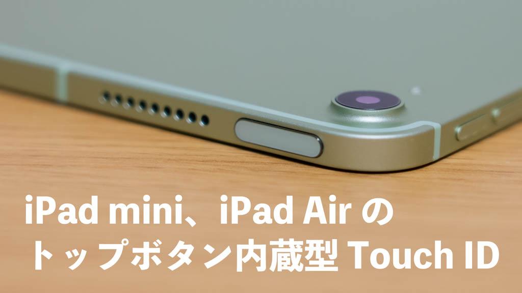 iPad mini(第6世代)、iPad Air(第4世代)のTouch ID(指紋認証)