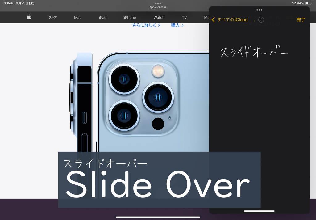 iPadのマルチタスク機能「Slide Over」