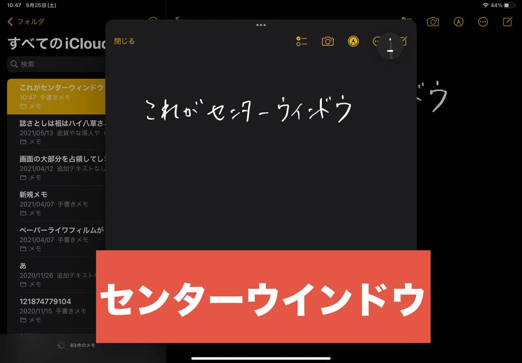 iPadのマルチタスク機能「センターウインドウ」