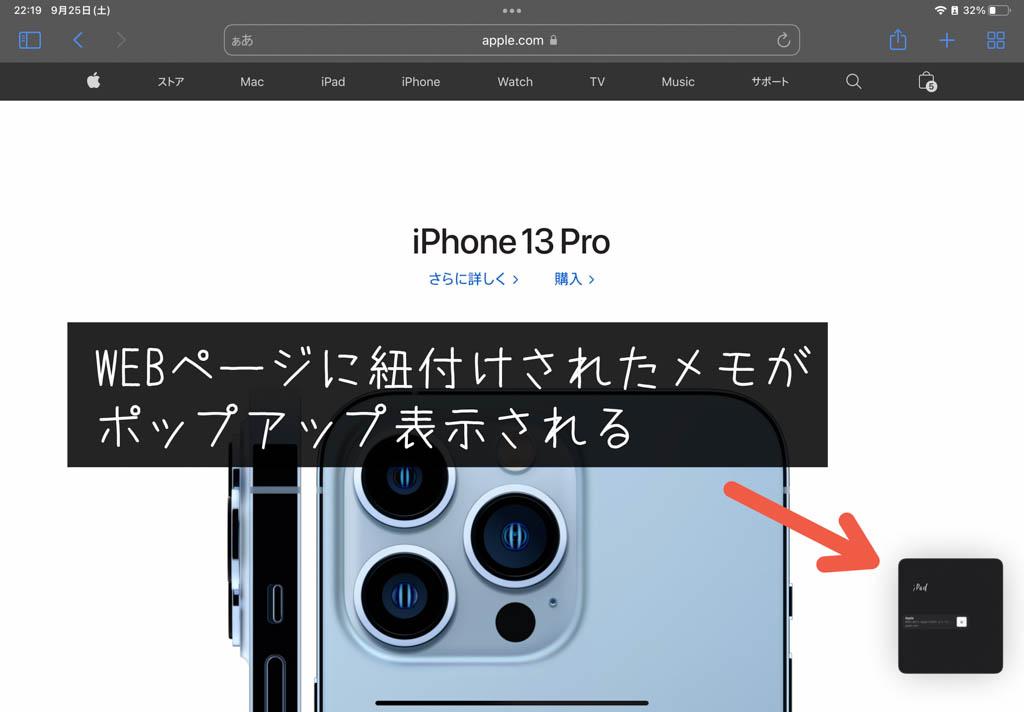 iPadのクイックメモ(URLを追加)