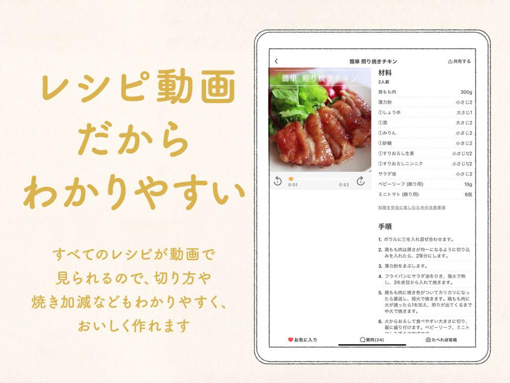 iPad 料理レシピをみる(クラシル)