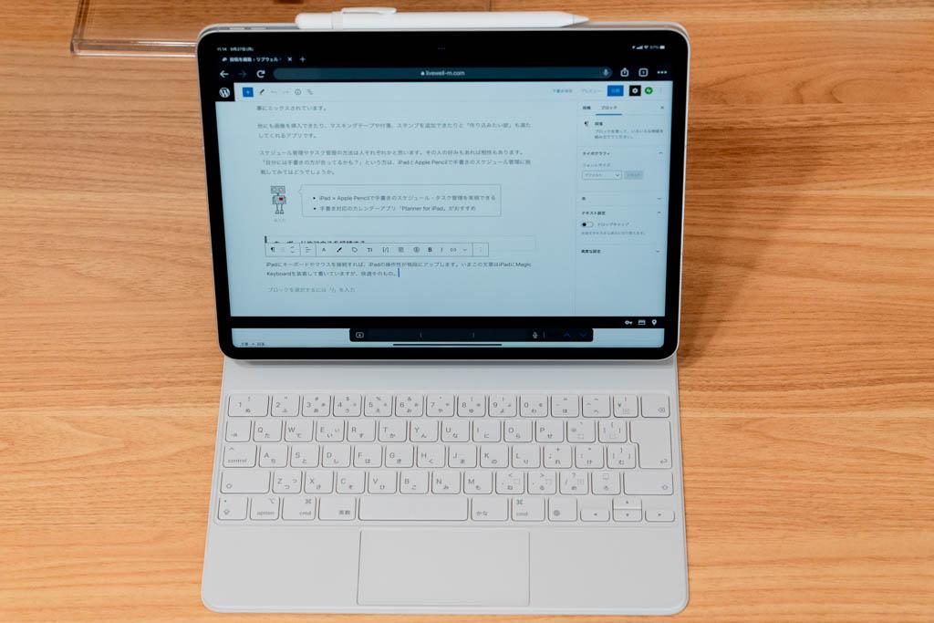 iPadとMagic Keyboardでブログを書く