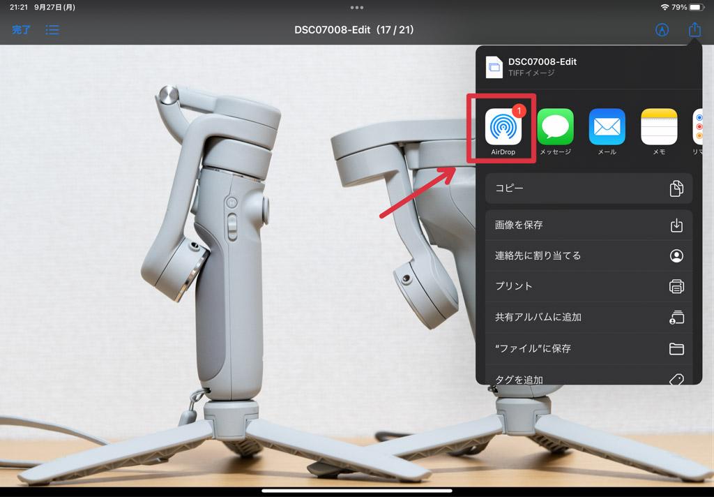 iPadからファイルをAirDropで送信