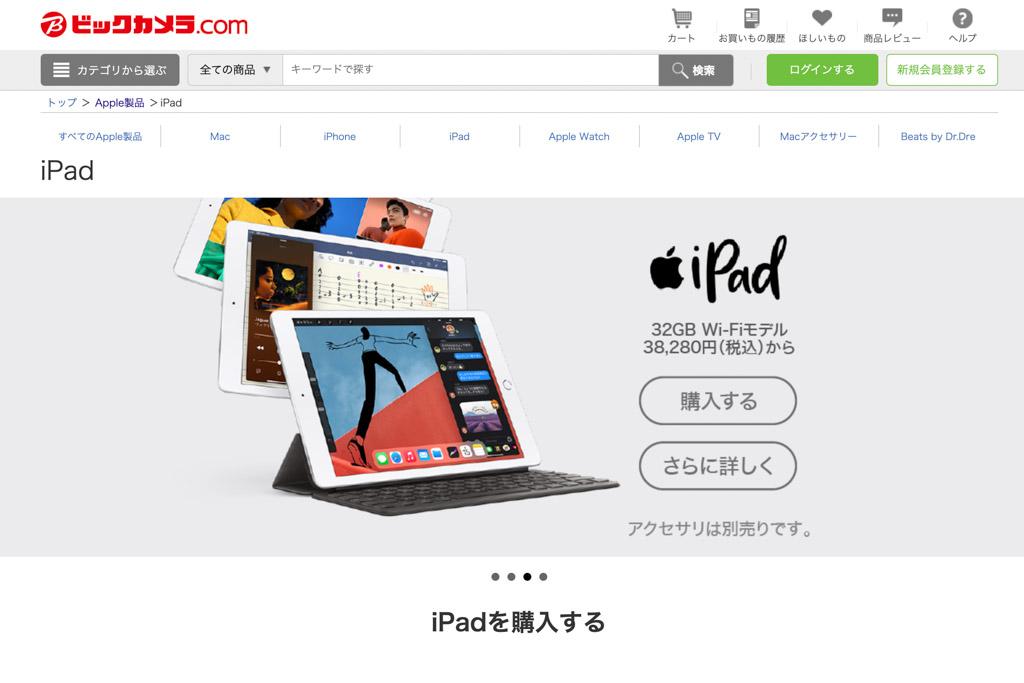 ネットショッピングサイトでiPadを購入する