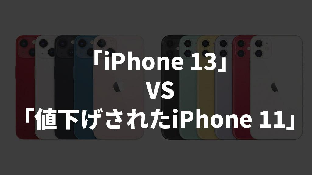 iPhone 13とiPhone 11を比較!値下げされたiPhone 11は「買い」なのか?
