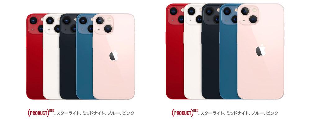 iPhone 13のカラーバリエーション