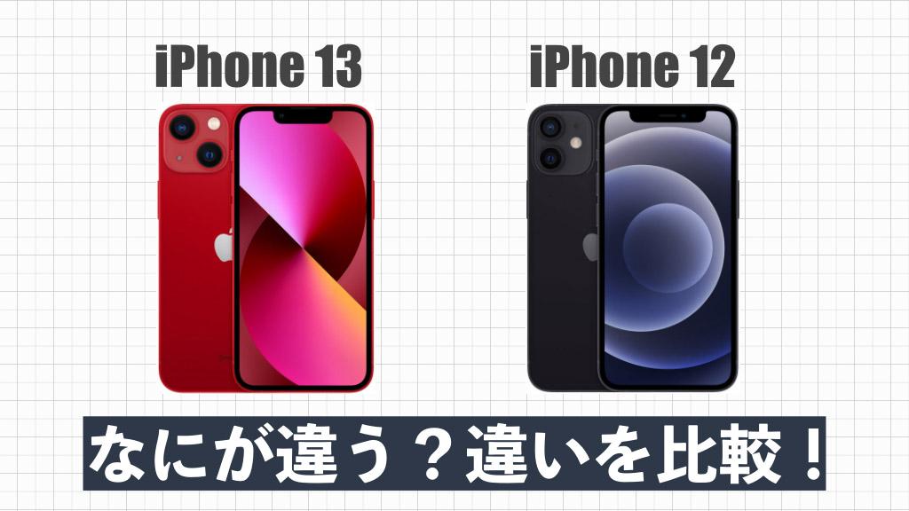 iPhone 13とiPhone 12を比較!なにが違う?6つのポイントからチェック