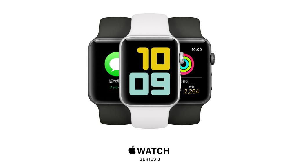 Apple Watch Series 3(Apple公式サイト)