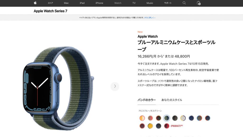 Apple公式サイトでApple Watchを購入する