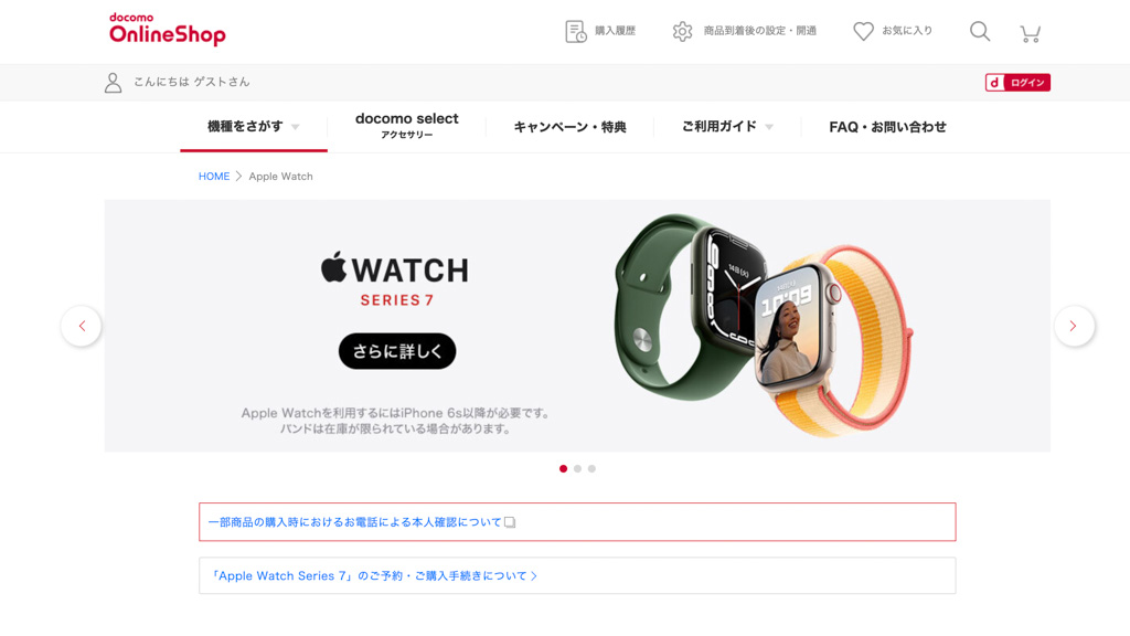 ドコモ オンラインショップ(Apple Watch)