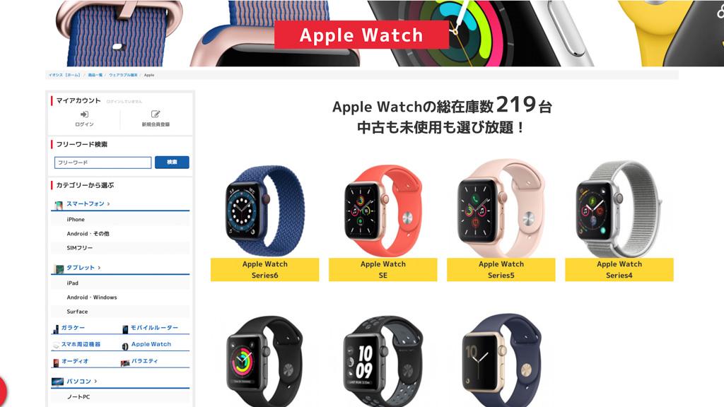 中古ショップ・フリマ・オークションでApple Watchを購入する
