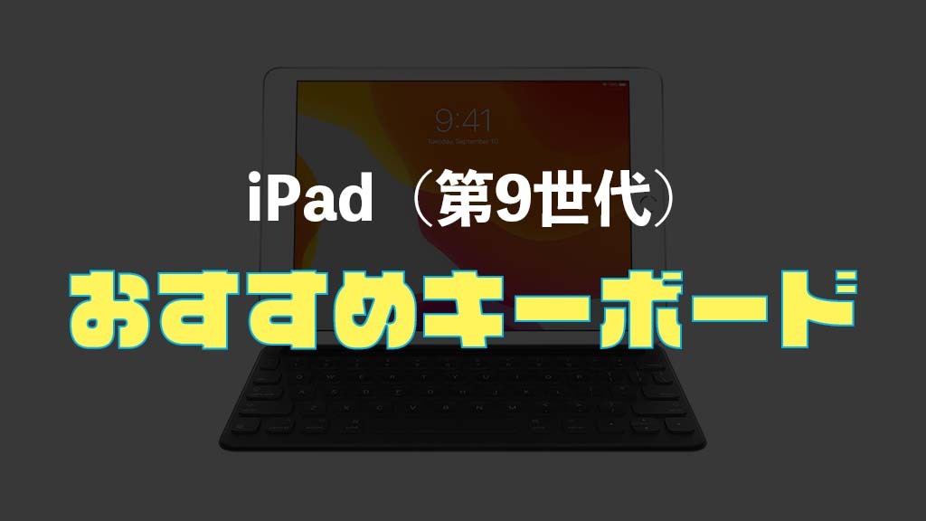 これで決まり!iPad(第9世代 / 2021)で使いたいキーボードおすすめ10選
