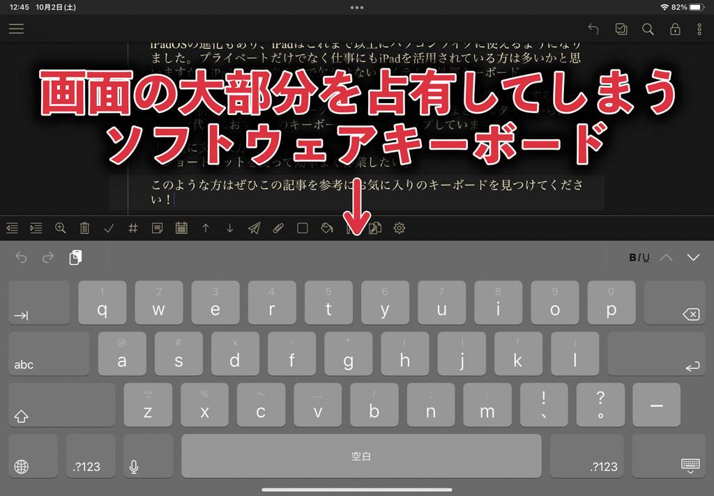 画面の大部分を占有してしまうソフトウェアキーボード