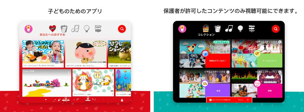 YouTube Kids┃子供の視聴を保護者が管理できる iPadおすすめアプリ