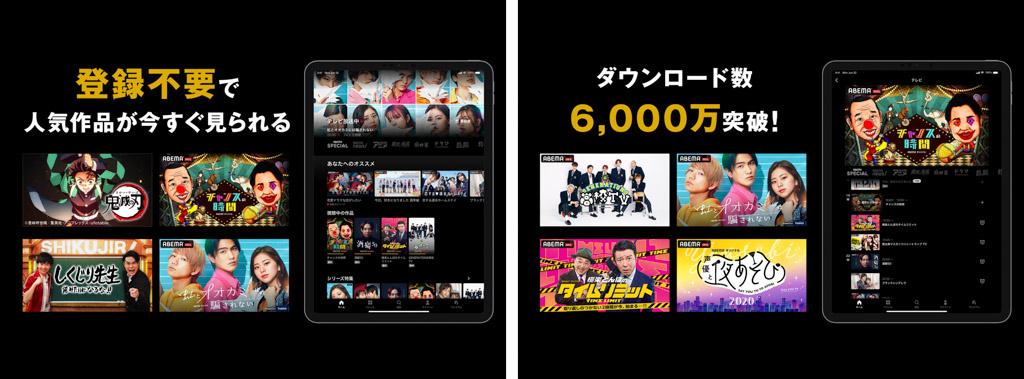 ABEMA┃無料&会員登録不要のネットTV iPadおすすめアプリ