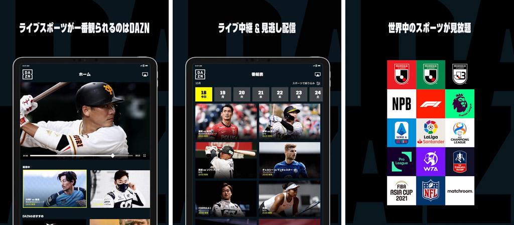 DAZN┃スポーツ観るならこれ! iPadおすすめアプリ