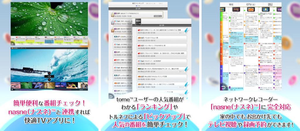 torne mobile┃iPadで地デジ・BS・CSを観る iPadおすすめアプリ