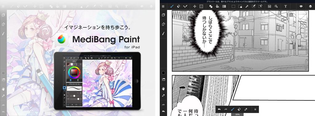メディバンペイント┃iPadで漫画を描く iPadおすすめアプリ