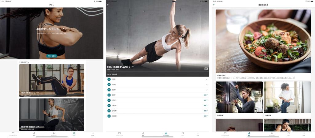 adidas Training┃自宅で本格トレーニング iPadおすすめアプリ