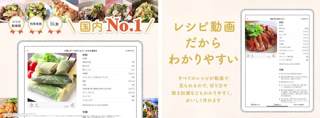 クラシル┃定番のレシピ動画アプリ iPadおすすめアプリ