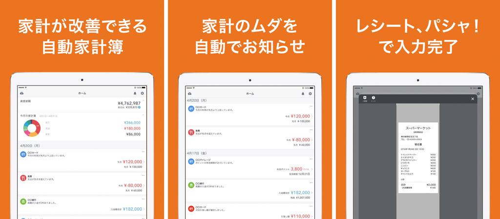 マネーフォワード┃銀行との連携が便利!iPadで楽ラク家計簿