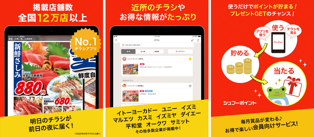 チラシ見放題Shufoo! for iPad iPadおすすめアプリ