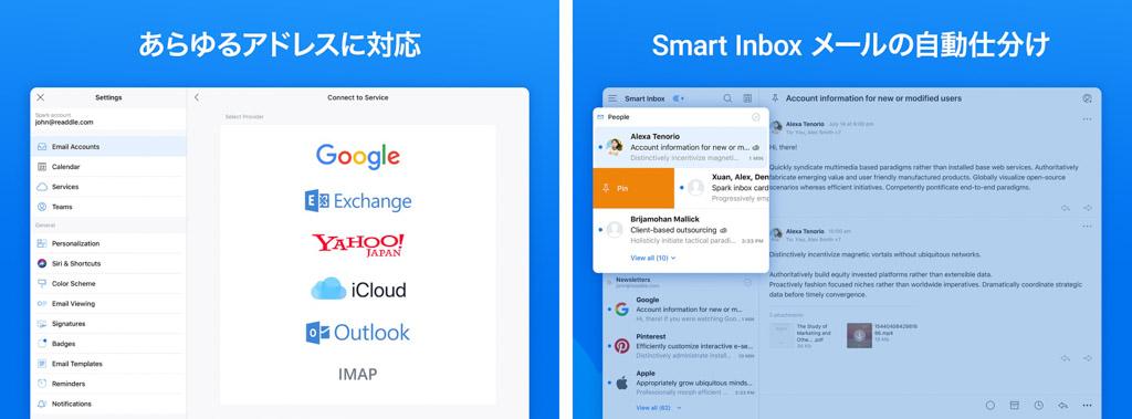 Spark┃賢く使いやすいメールアプリ iPadおすすめアプリ