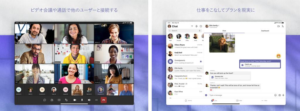 Microsoft Teams┃Microsoftのビジネスチャットツール iPadおすすめアプリ