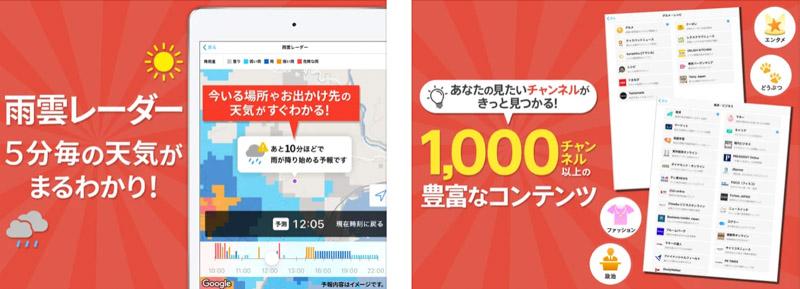 スマートニュース ┃定番のニュースアプリ iPadおすすめアプリ