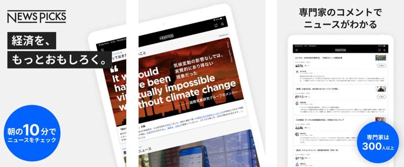 NewsPicks┃経済ニュースならこれ! iPadおすすめアプリ