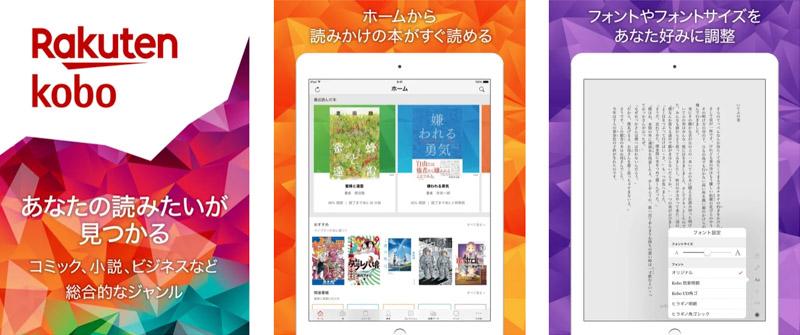 楽天kobo iPadおすすめアプリ