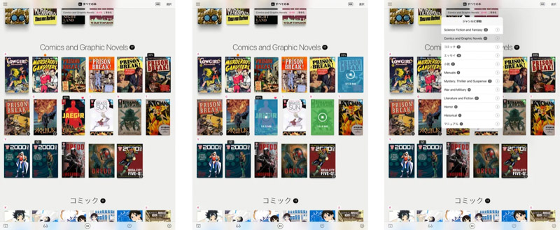 Booklover iPadおすすめアプリ