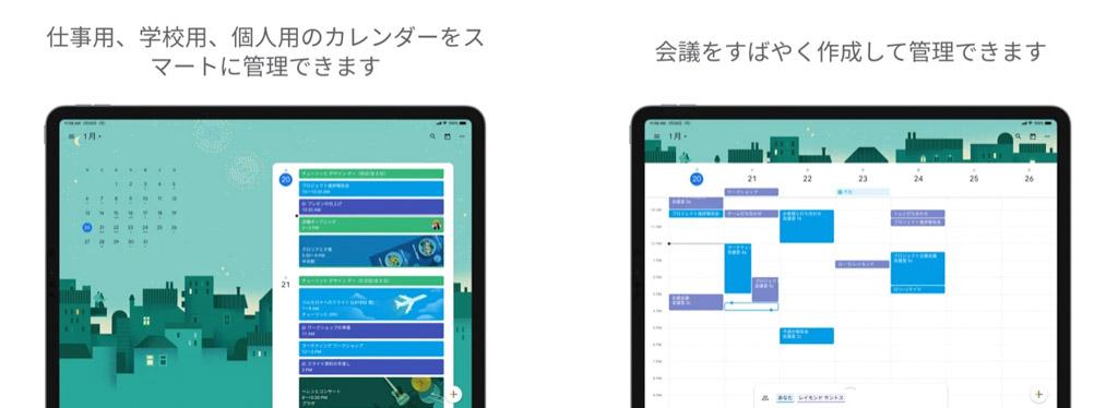 Googleカレンダー┃スマートなカレンダーアプリ iPadおすすめアプリ
