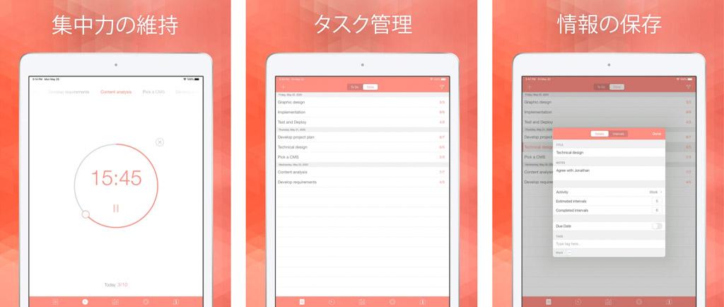 Be Focused Pro┃ポモドーロ・テクニックをiPadで実践 iPadおすすめアプリ