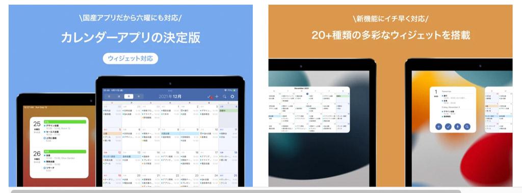 FirstSeed Calendar for iPad┃多機能な国産カレンダーアプリ iPadおすすめアプリ