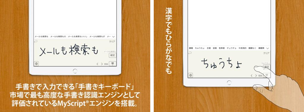 手書きキーボード┃手書きでテキスト入力 iPadおすすめアプリ