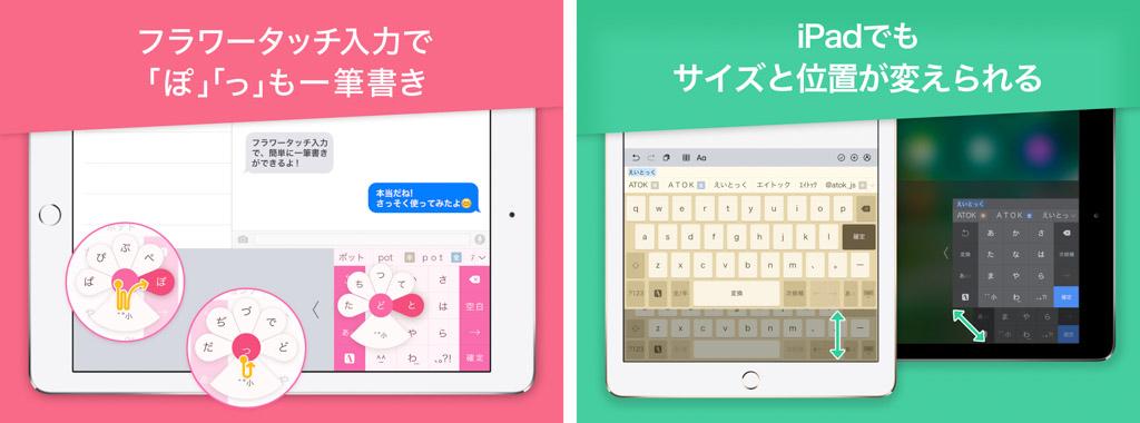 ATOK┃超速入力できるフラワータッチ入力 iPadおすすめアプリ