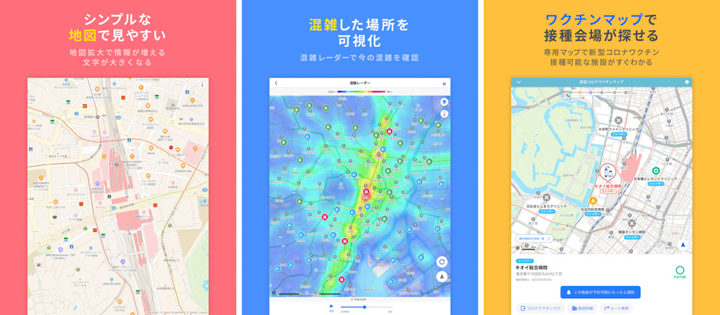Yahoo! MAP┃地図プラスアルファの情報が充実 iPadおすすめアプリ