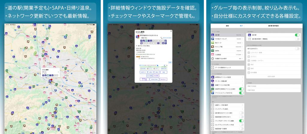 道の駅 + 車中泊マップ┃道の駅やオートキャンプ場を地図上に表示 iPadおすすめアプリ