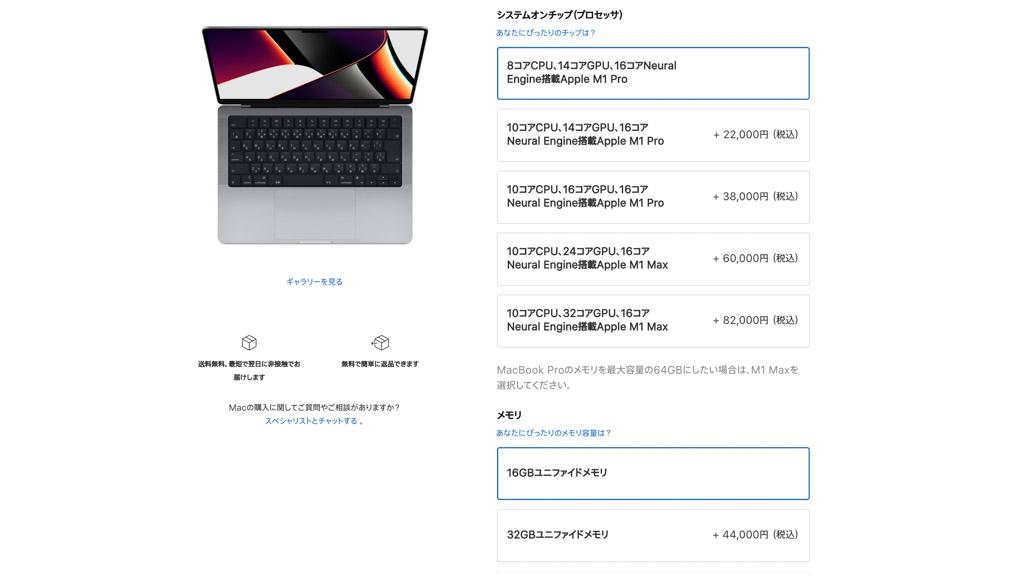Apple公式サイトでMacBookをカスタマイズ注文
