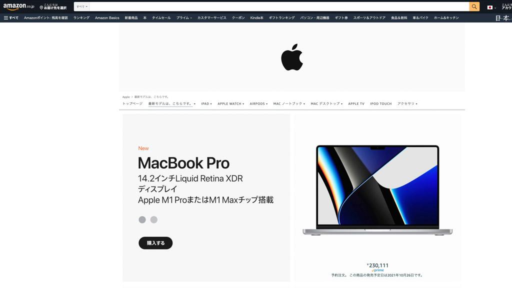 AmazonでMacBookを購入する