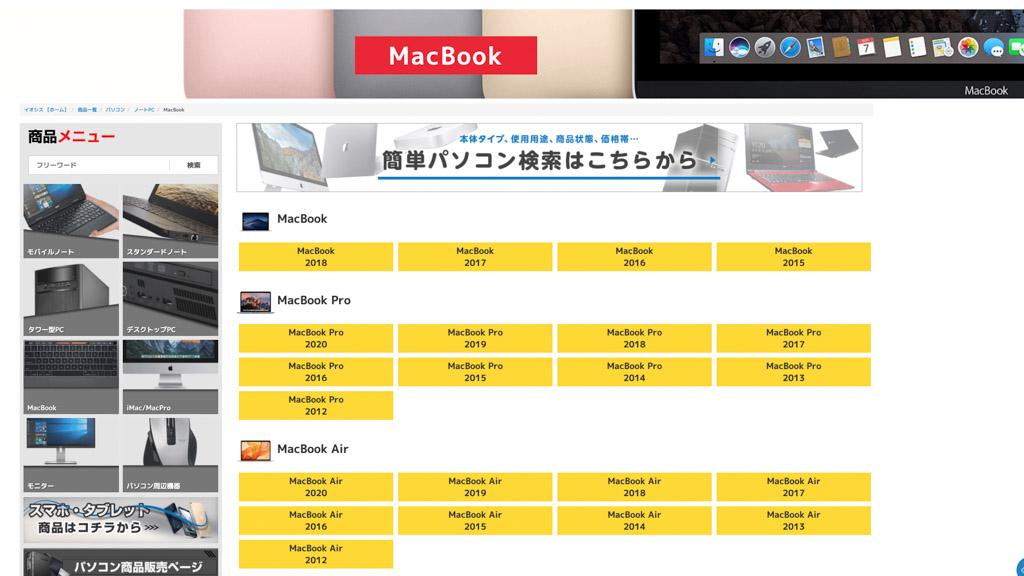 中古ショップ、フリマ、オークションでMacBookを購入する